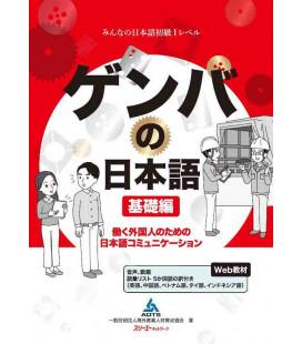 Genba no Nihongo Kisohen Hataraku Gaikokujin no Tame no Nihongo Komyunikeshon - Enthält QR-Code für Audio