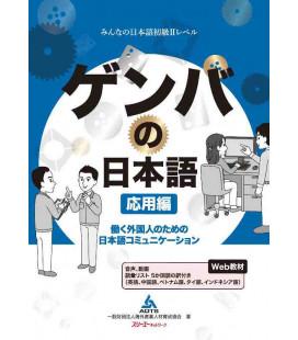 Genba no Nihongo Oyohen Hataraku Gaikokujin no Tame no Nihongo Komyunikeshon - Enthält QR-Code für Audio