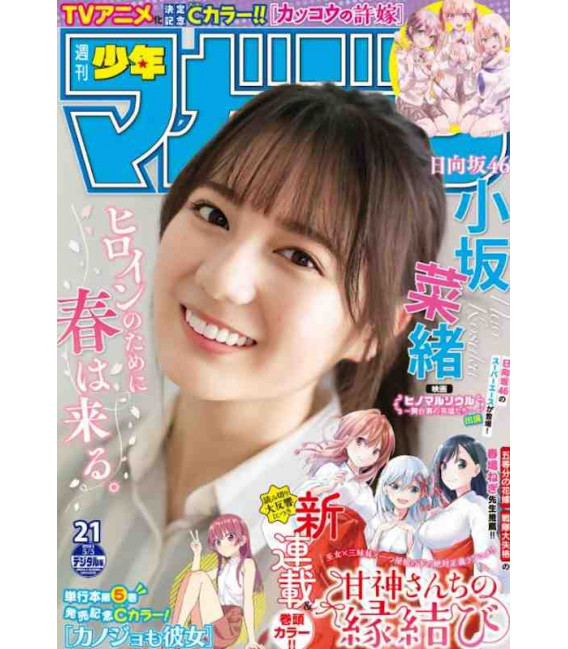 Weekly Shonen Magazine - Band 21 - Mai 2021