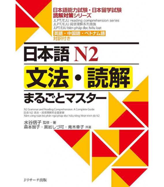 JLPT/EJU Reading Comprehension Series - N2 Grammar and Reading Comprehension: A complete Guide