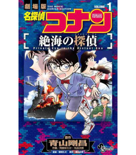 Detektiv Conan The Movie: Private Eye in the Distant Sea - Band 1