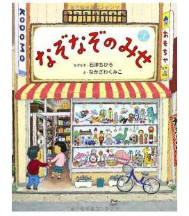 Nazonaso no Mise (Illustrierte Geschichte auf Japanisch)