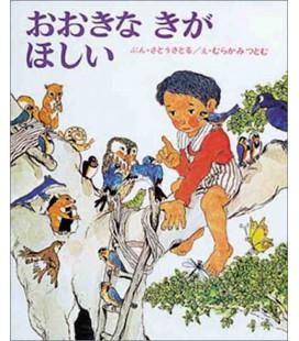 Ookina Ki ga Hoshii (Illustrierte Geschichte auf Japanisch)