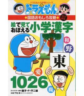 E de Mite Oboeru Shogakou Kanji 1026 - Kanji-Wörterbuch