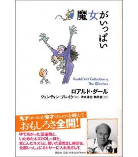Hexen Hexen von Roald Dahl - Majo Ga Ippai - Japanische Ausgabe