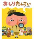 Oshiri Tantei - Butt Detective - Illustrierte Geschichte auf Japanisch