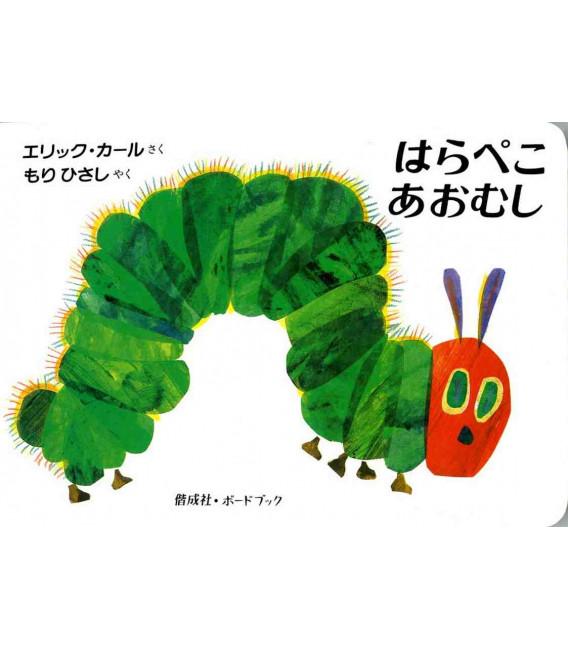 Harapekoaomushi - The Very Hungry Caterpillar - japanische Version