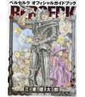 Berserk - Official Guidebook