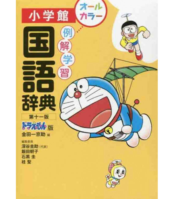 Reikai gakushu kokugo Jiten by Doraemon - Einsprachiges Wörterbuch der Wörter - 10th edition