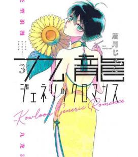 Kowloon Generic Romance Band 3