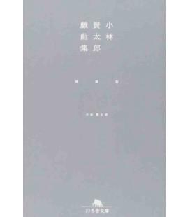 Tsubaki, Kujira, Suzume - (Theaterstücke von Kentaro Kobayashi)