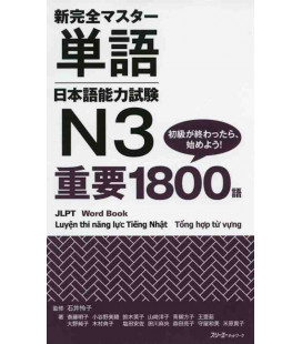 New Kanzen Master Tango - Vocabulary N3 - Juyo 1800 Go - JLPT Word book (inkl. Audio-Dateien zum Download)