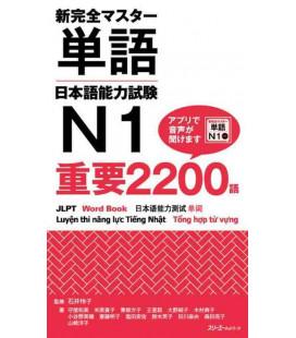 New Kanzen Master Tango - Vocabulary N1 - Juyo 2200 Go - JLPT Word book (inkl. Audio-Dateien zum Download)