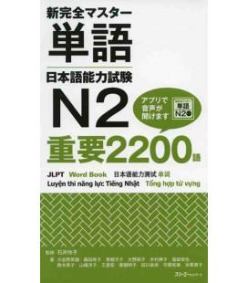 New Kanzen Master Tango - Vocabulary N2 - Juyo 2200 Go - JLPT Word book (inkl. Audio-Dateien zum Download)