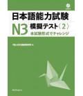 JLPT N3 - Nihongo Noryoku Shiken N3 Mogi Tesuto 2 + CD (Prüfunssimulator JLPT N3)