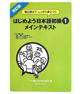 Firm Improvement through Daily Usage: Japanese for Beginners 1 Main Text - Revised - Enthält 3CDs