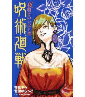Jujutsu Kaisen (Sorcery Fight) - Yoake no ibara michi - Roman basierend auf dem Manga