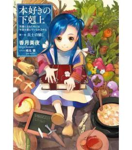 Honzuki no Gekokujo Vol.1 (Japanischer Roman von Miya Kazuki)