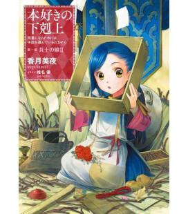 Honzuki no Gekokujo Vol.2 (Japanischer Roman von Miya Kazuki)