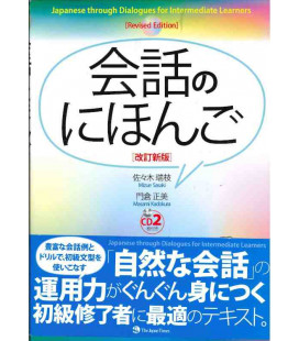Kaiwa no Nihongo-Japanese through Dialogues for Intermediate Learners[Revised Edition] enthält 2 CDs