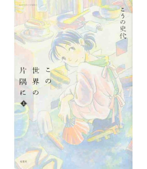 Kono Sekai no Katasumi ni Band 1 - In This Corner of the World