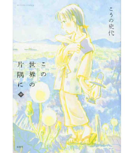 Kono Sekai no Katasumi ni Band 2 - In This Corner of the World