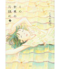 Kono Sekai no Katasumi ni Band 3 - In This Corner of the World