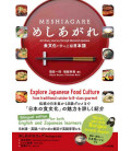 Meshiagare - A Culinary Journey through Advanced Japanese - Bilingual edition - QR-Code für Audios