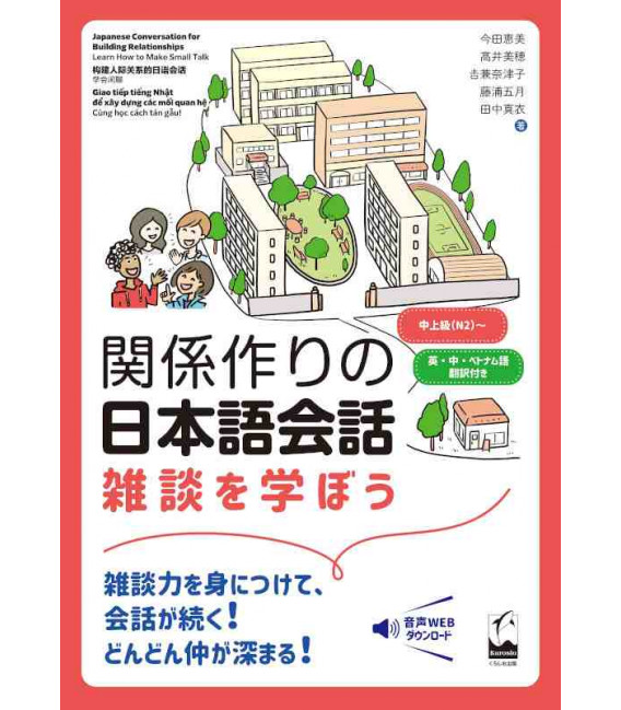 Japanese Conversation for Building Relationships - Learn how to Make Small Talk - QR-Code für Audios