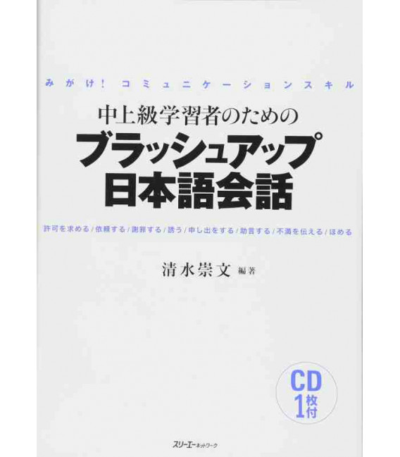 Brush Up Your Communication Skills in Japanese- Conversation for Intermediate to Advanced - Enthält CD