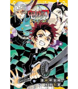Kimetsu no Yaiba - Demon Slayer - Yukaku Sennyu Daisakusenhen - Light Novel