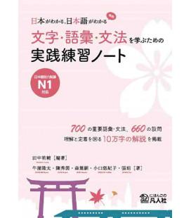 Understanding Japan and Japanese - Moji, Goi, Bunpo wo Manabu Tame no Jissen Renshu Noto