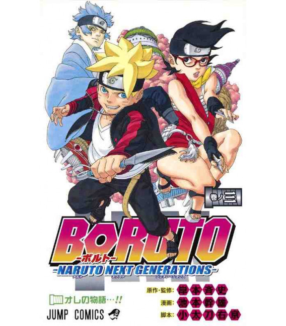 Boruto Band 3 - Naruto Next Generations