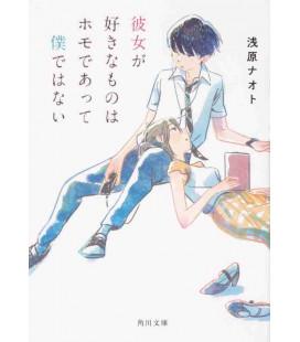 Kanojo ga sukina mono wa homodeatte bokude wa nai - Japanischer Roman von Asahara Naoto