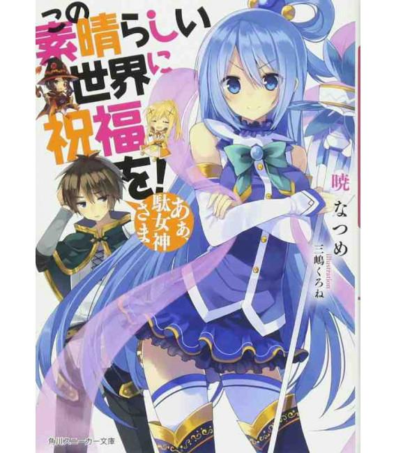 Kono subarashi sekai ni shukufuku wo! Vol.1 - Japanischer Roman von Akatsuki Natsume