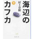 Umibe no Kafka Band 2 - Kafka am Strand - Japanischer Roman von Haruki Murakami