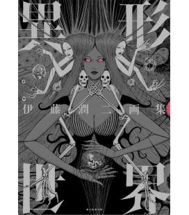 Junji Ito Gashu igyo Sekai - Junji Ito Original Artwork