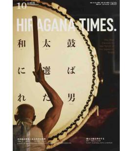Hiragana Times Nº420 - Oktober 2021 - Zweisprachige Zeitschrift ( Japanisch - Englisch)