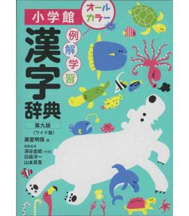 Reikai gakushu kanji Jiten - Wide Version - 9th edition - Einsprachiges Kanji-Wörterbuch