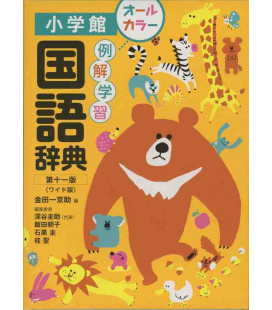 Reikai gakushu Kokugo Jiten - Wide Version - 11th edition - Einsprachiges Wörterbuch der Wörter